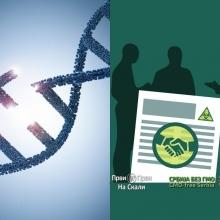 Nova genomska tehnika (NGT) mogla bi da zameni GMO?