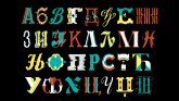 Novo ćirilično pismo: Pravljeno i za internet i za štampu