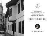 Obeležava se 72. godišnjica Muzeja Vuka i Dositeja - posetite virtuelnu izložbu