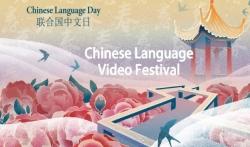 Obeležen Dan kineskog jezika u UN