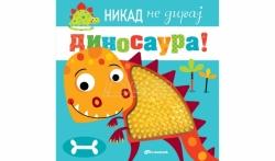 Omiljena drevna stvorenja sada su nam bliže: Nikad ne diraj dinosaura! knjiga za najmlađ