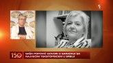 Ona je bila genije: Saša Popović, Aleksandar Milić i Zoran Živanović o Marini VIDEO