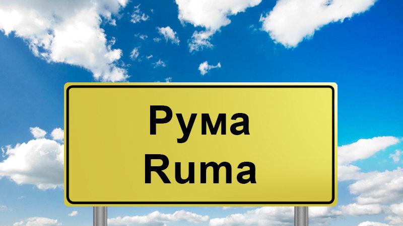 Opština Ruma ove godine se priključuje na sistem regionalne deponije
