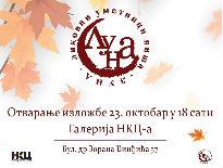 Otvaranje 51. Oktobarske izložbe