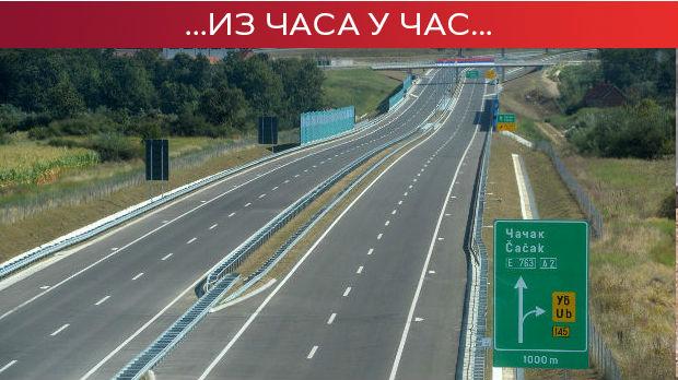 Svečano otvoren auto-put Miloš Veliki