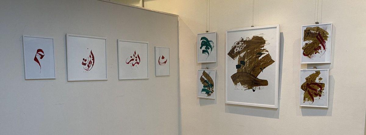 Otvorena izložba kaligrafskih radova umjetnice Azre Hamzagić