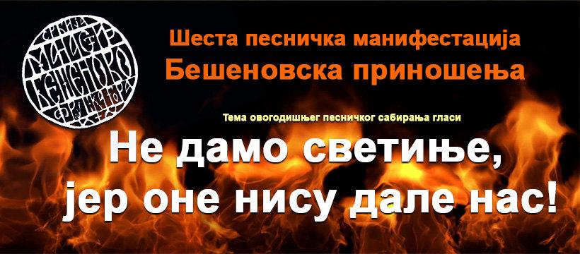 """Pesnički konkurs manifestacije Bešenovska prinošenja"""""""