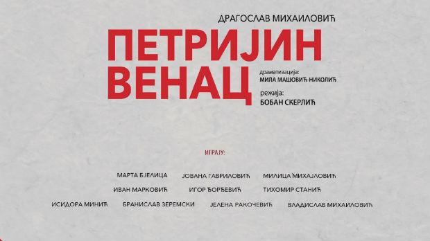 Petrijin venac najbolja predstava Gavelinih večeri u Zagrebu