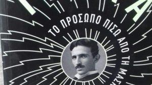 Pištalov Tesla na grčkom