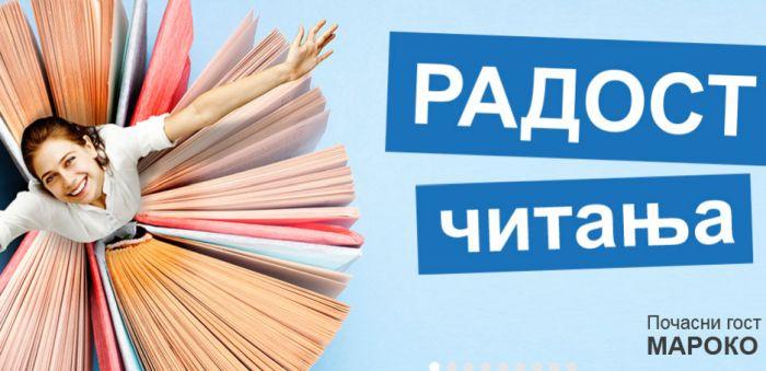 Počinje 63. Sajam knjiga u Beogradu