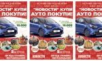 Počinje velika nagradna igra Novosti: Sreća na dohvat ruke!
