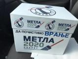"""Pokret """"Metla 2020"""" u Vranju predao listu za lokalne izbore"""