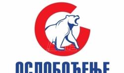 Pokret Oslobodjenje osudio predaju snabdevanja električnom energijom kosovskom preduzeću