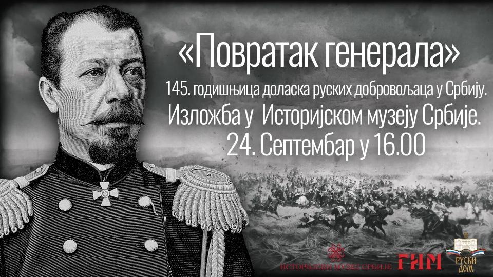 Povratak generala – 145. godišnjica dolaska ruskih dobrovoljaca u Srbiju