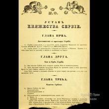 Pravni transplanti i prvi srpski Ustav iz 1835. godine - Mladen Tisma, Fondacija Alan Votson