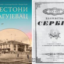 Prestoni Kragujevac: Knjaz i praviteljstvo srpsko u Kragujevcu, IV deo