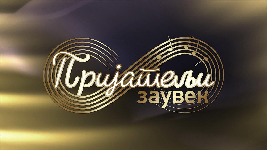 Prijatelji zauvek - novi zabavno-muzički šou na RTV-u