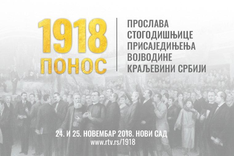 Danas i sutra Vojvodina  slavi vek od završetka Velikog rata i prisajedinjenja  Kraljevini Srbiji,  prenosi na RTV