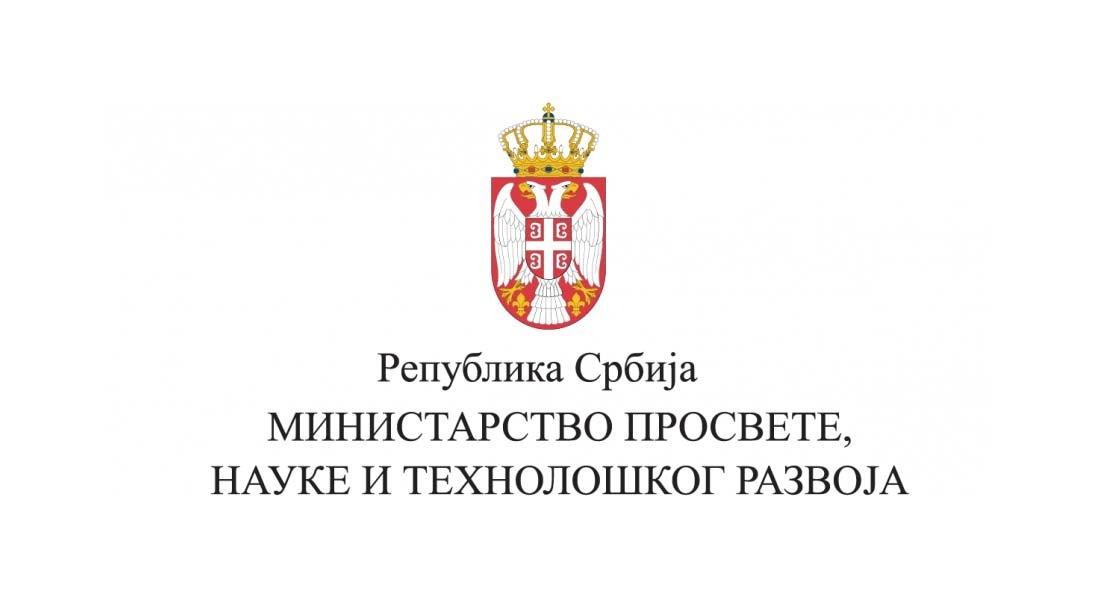 Projekat ministarstva: Unapređenje standarda za osnovno i srednje obrazovanje