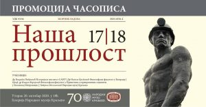 "Promocija časopisa ""Naša prošlost 17/18"" u Kraljevu 20. oktobra"