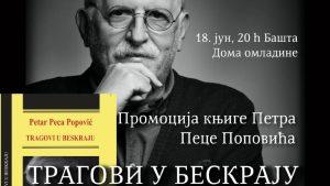"""Promocija knjige Pece Popovića """"Tragovi beskraja"""" večeras u kragujevačkom Domu omladine"""