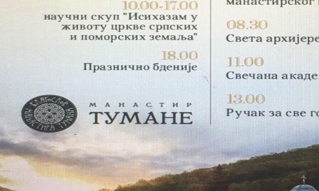 Proslava 630 godina postojanja manastira Tumane