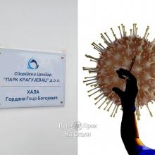 Punkt za masovnu vakcinaciju otvoren u Kragujevcu
