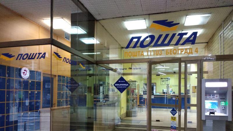 Radnici Pošte potpisali s Vladom sporazum o prekidu štrajka