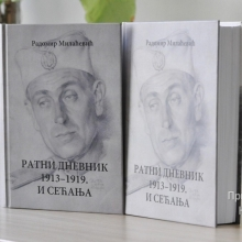 Ratni dnevnik 1913-1919 i secanja - Radomir Milacevic