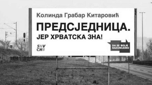 SNV postavlja plakate Škore, Kitarovićeve i Milanovića na ćirilici