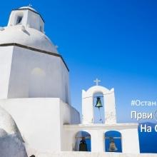 Sinod Grcke pravoslavne crkve odlucio - praznovanje Vaskrsa u noci  izmedju 26. i 27. maj