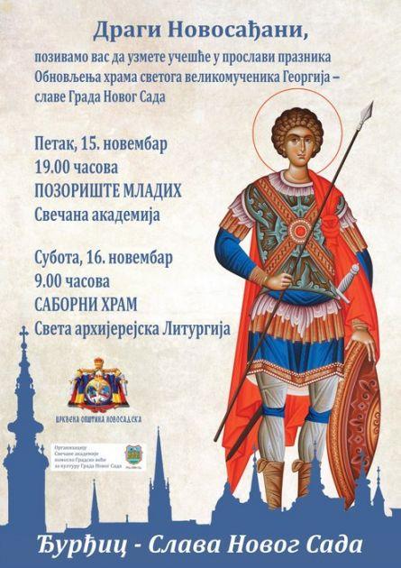 Slava Novog Sada biće proslavljena 15. i 16. novembra