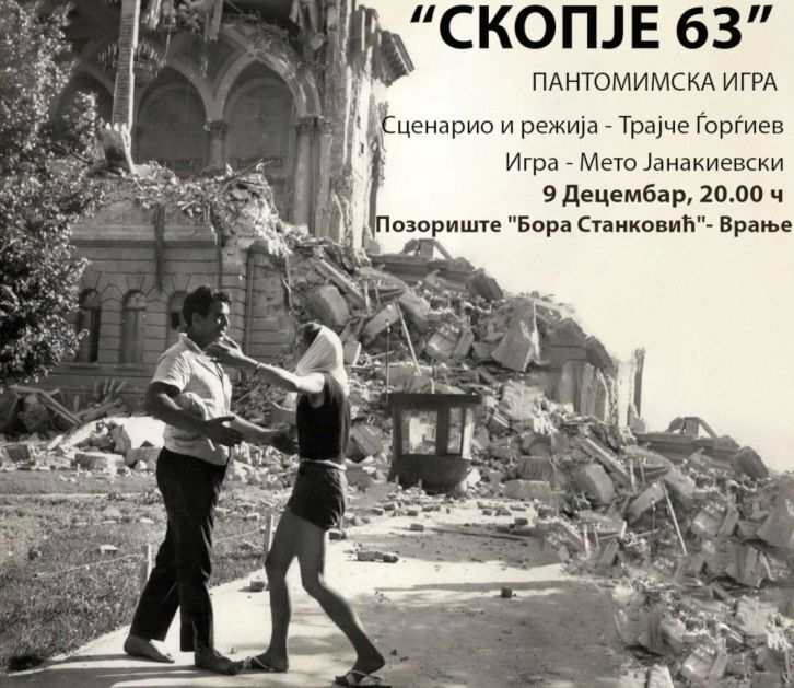 """Srpska premijera predstave """"Skoplje '63"""""""
