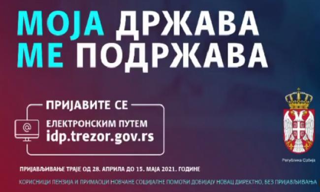 Sutra počinje prijava za 60 evra pomoći svim punoletnim građanima Srbije