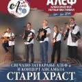 Svečano zatvaranje ALEF-a i koncert ansambla  Stari hrast
