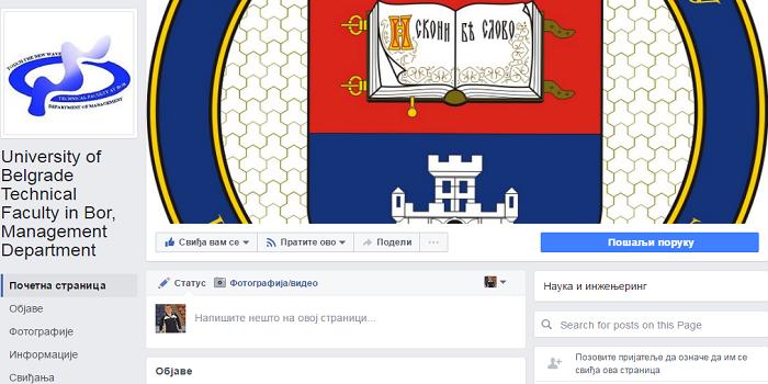 TF Bor: Odsek za inženjerski menadžment od sada i na Fejsbuku