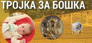TROJKA ZA BOŠKA: Veliki humanitarni turnir na Malom Kalemegdanu! (FOTO)