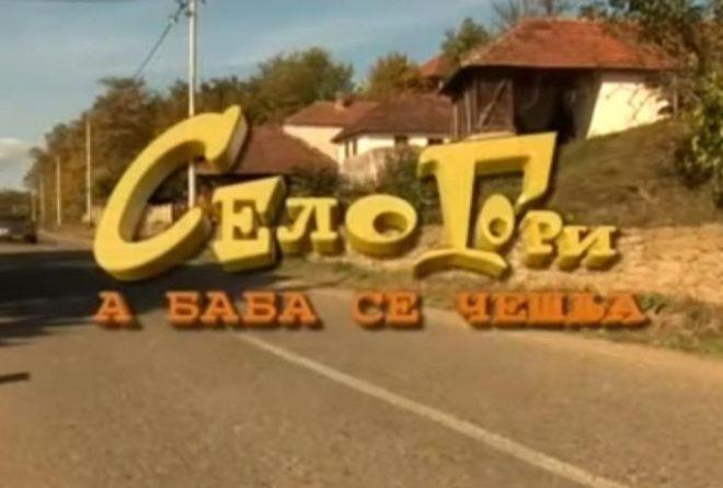 """TUGA! Preminuo jedan od GLAVNIH GLUMACA serije """"Selo gori, a baba se češlja""""!"""