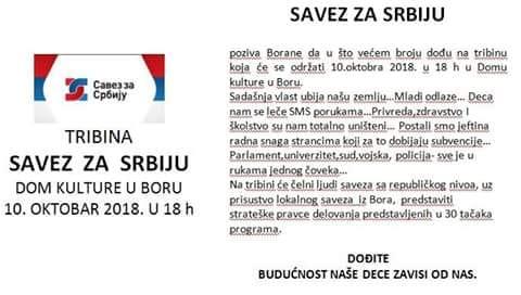 Tribina Saveza za Srbiju