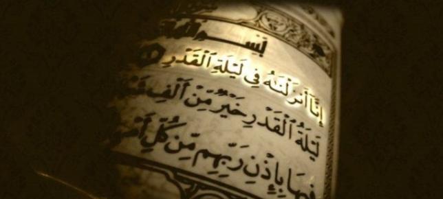 U Kur'anu je potpuno izlječenje od svih vrsta bolesti, duševnih i tjelesnih