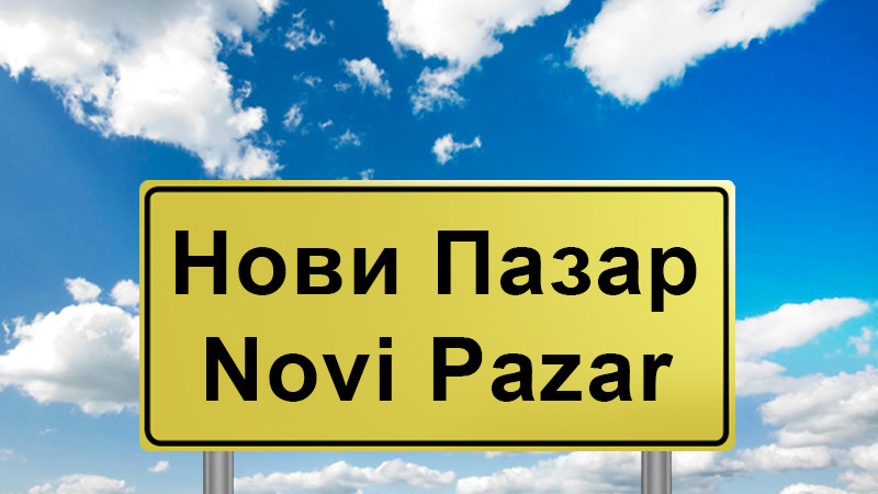 U Novom Pazaru otvoren Islamski centar Gazilar