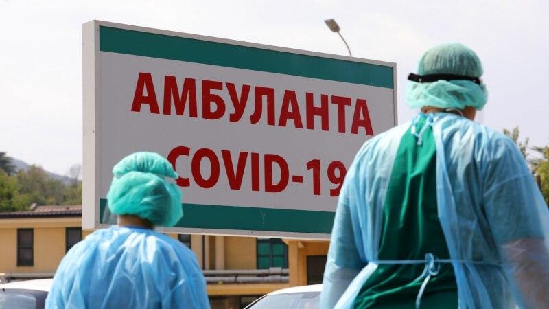 U Severnoj Makedoniji 392 novozaraženih korona virusom i 20 smrtnih slučajeva
