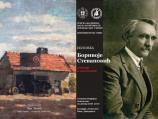 U Sinagogi uskoro izložba o Borivoju Stevanoviću