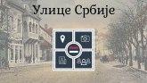 Ulice Srbije: Kako kroz internet platformu očuvati lokalnu kulturnu istoriju