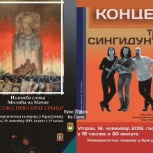 Univerzitetska galerija: Izlozba slika Milica od Macve i koncert trija Singidunum