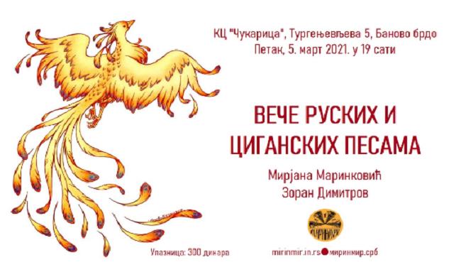 Veče ruskih i ciganskih pesama