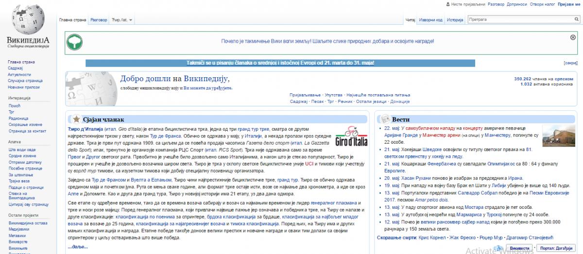 Vikipedija na srpskom jeziku dostigla 350.000 članaka!