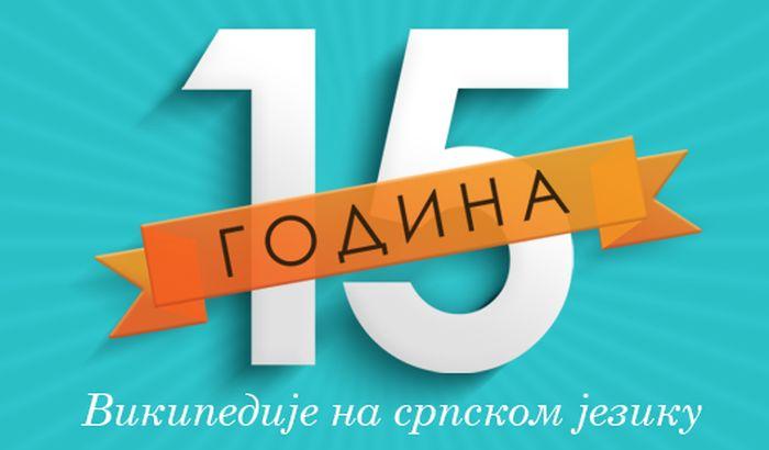 Vikipedija na srpskom jeziku slavi 15. rođendan
