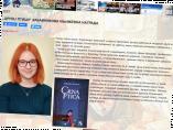 Vranjanka osvojila nagradu Politikinog zabavnika za najbolju knjigu za mlade