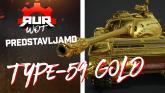WoT - Predstavljamo Type-59 Gold